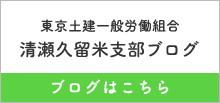 清瀬久留米支部ブログ
