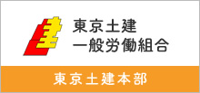 東京土建一般労働組合
