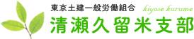 東京土建一般労働組合 清瀬久留米支部